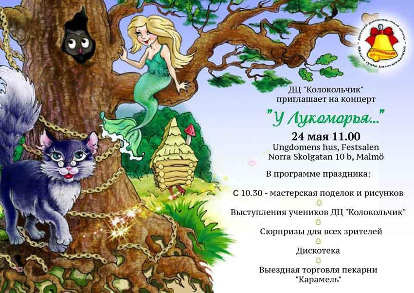 такое лукоморье дуб зеленый от названия произведения пушкина прекрасно собирает
