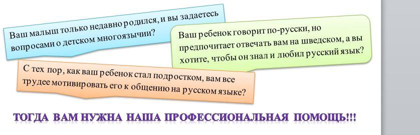 Öppet hus på Skruvs ryska barnverksamhet