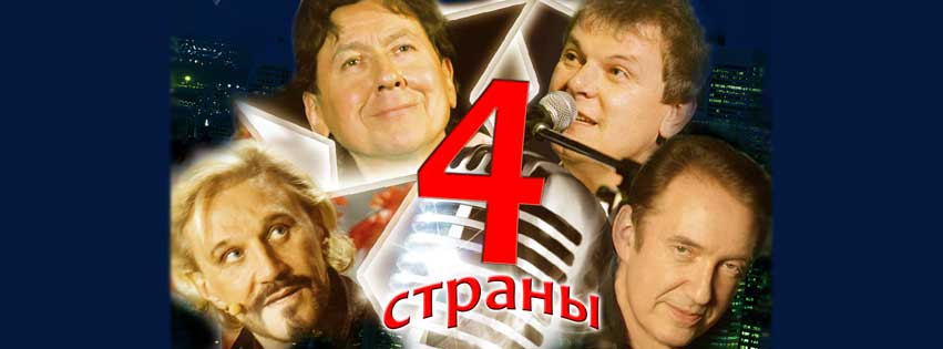 Vännerna från Sovjet - konsert med sovjetiska 70- och 80-talssångare