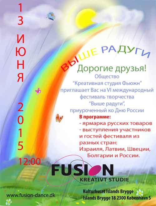 20150613-fusion_invite_ru