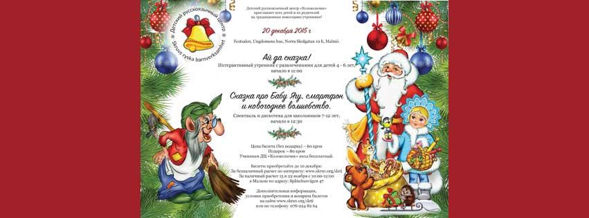 Nyårsföreställningar för rysktalande barn 2015