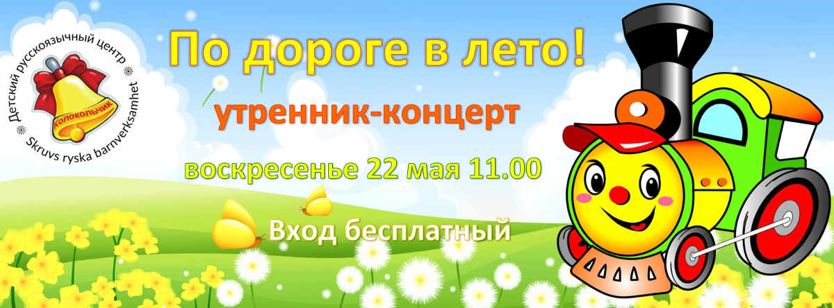 """""""På väg till sommaren"""" - konsert för barn"""