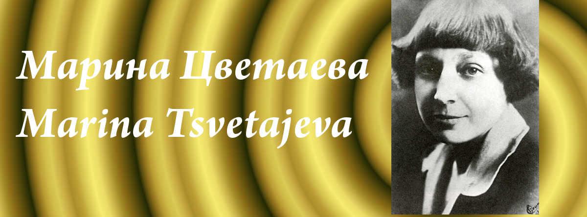 Författarträff, tema Marina Tsvetajeva