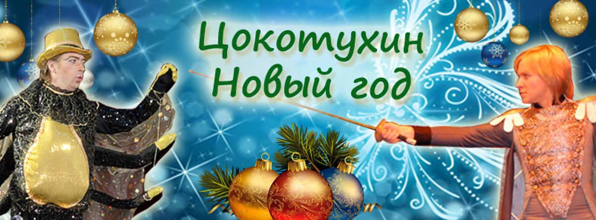 Новогоднее шоу «Цокотухин Новый год» в Мальме 18 декабря 2016