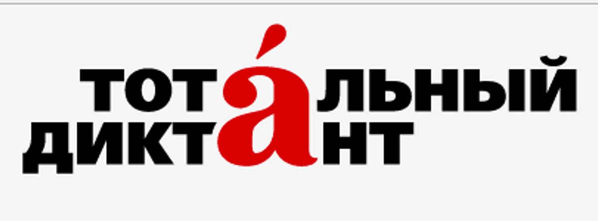 Öppen diktamen på ryska i Lund 8 april 2017