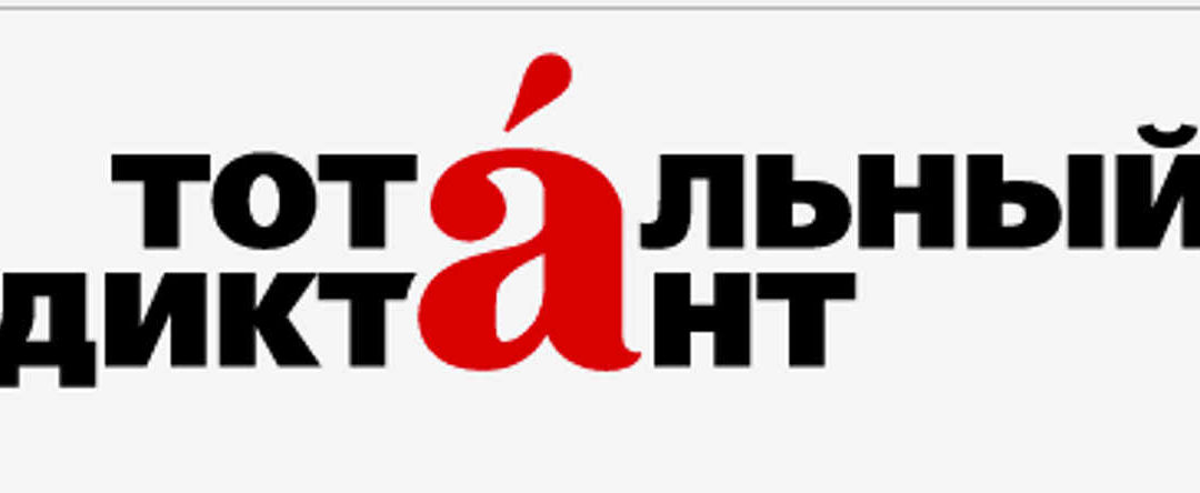 Öppen diktamen på ryska i Lund 14 april 2018